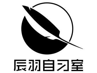 辰羽自习室(民生中心店)