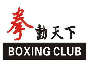 拳动天下·拳击俱乐部