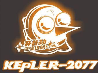 KEPLER开普勒·2077全机械密室逃脱