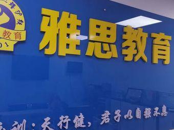 雅思教育(黄土坡店)