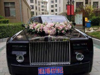 宏博世纪婚车租赁