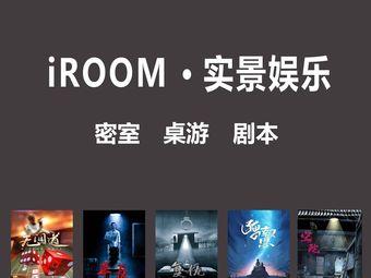 iROOM密室·桌游·剧本(万达金街店)