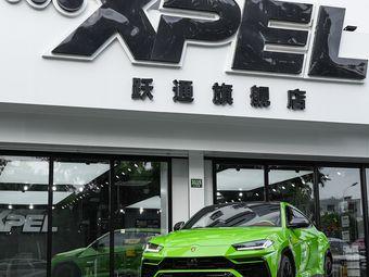 跃通XPEL隐形车衣5星钻石旗舰店