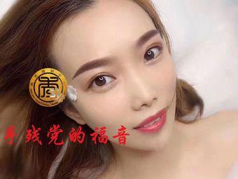 韩秀美容美甲美睫化妆培训学校