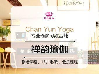 禅韵瑜伽学院