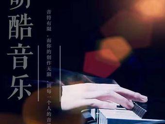 萌酷音乐(高新大都荟店)