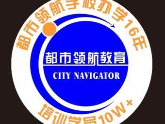 都市领航电脑电商职业培训(大朗店)