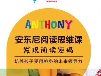 安东尼阅读思维馆(699校区)