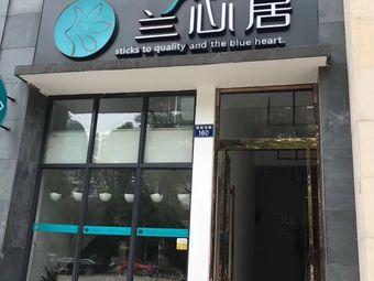 兰心居手工艺体验馆