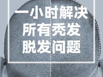 上海紋髮工作室