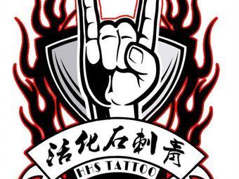 上海活化石纹身刺青(顺德店)
