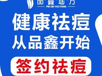 品鑫专业祛痘·问题肌肤管理(开发区店)