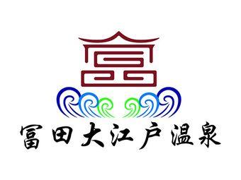 富田大江户温泉洗浴(绿化街店)