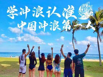 阿文冲浪俱乐部(日月湾店)