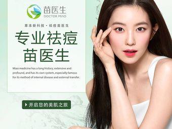 苗医生专业祛痘·皮肤管理(大良店)