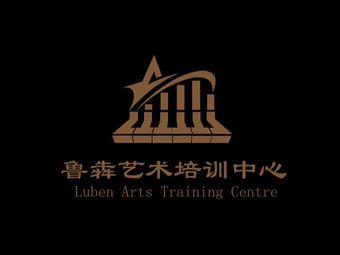 鲁犇艺术培训中心