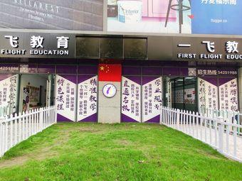 上海一飞教育(徐汇旗舰校区)