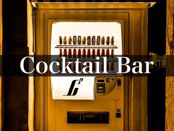 錦 G2 Cocktail Bar(長沙路店)
