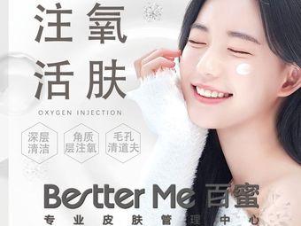 Better Me 百蜜专业皮肤管理中心(市中心店)