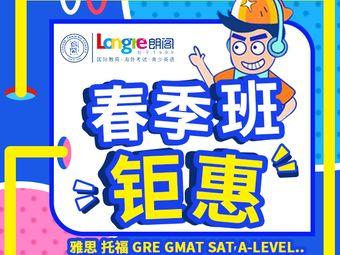朗閣教育·雅思托福GRE·GMAT·A-Level國際教育(莘莊中心)