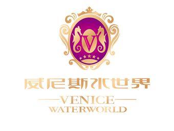 威尼斯水世界(体育南大街店)