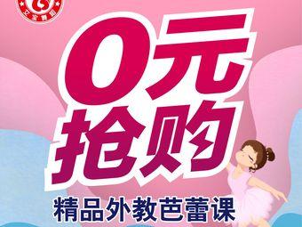 艾宝舞蹈·芭蕾·中国舞(联盛校区)