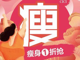 CICI纤美丨瘦身纤体新科技(金狮店)