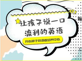 开心种子英语(吴江店)