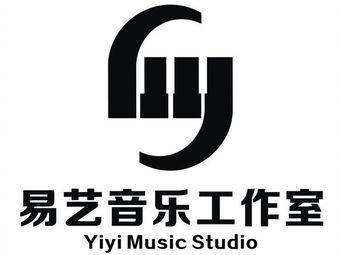 易艺音乐工作室