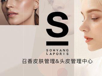 S召香皮肤管理&头皮管理中心