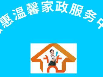 惠惠温馨家政服务中心