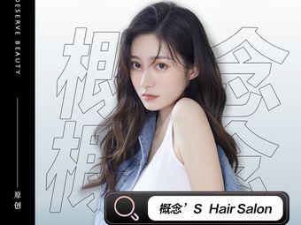 概念's HAIR SALON(爱克旗舰店)