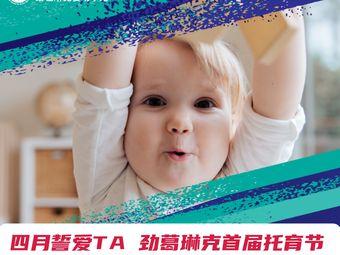劲葛琳克婴幼学苑(祥云小镇分校)