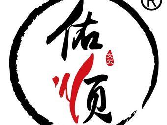 佑顺武道跆拳道(图书大厦店)