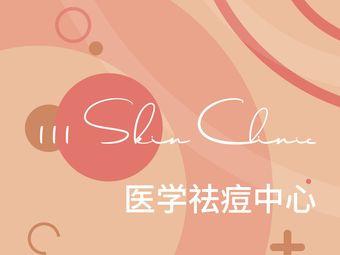 111SKIN Clinic(沿江大道店)