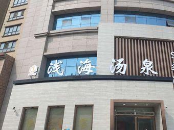 浅海汤泉(济阳店)