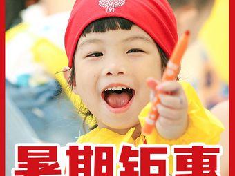 杨梅红艺术教育(欧亚大观校区)