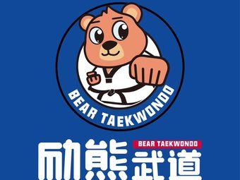 励熊武道馆