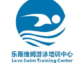 乐斯维姆游泳培训中心(御翠园店)