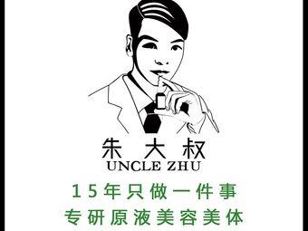 朱大叔美容美体全国连锁机构(华荣泰店)