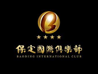 国际俱乐部