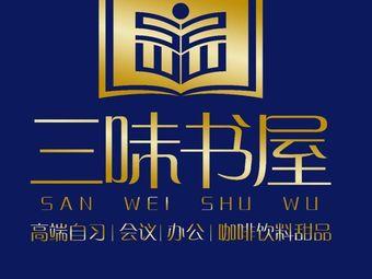 三味书屋K书馆(长沙店)
