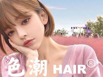 色潮·Hair(翡翠华庭店)