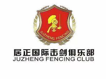居正国际击剑俱乐部