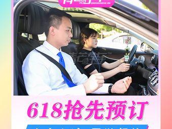 青芒学车(萧山总校)