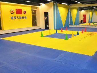 追梦人跆拳道运动健身馆