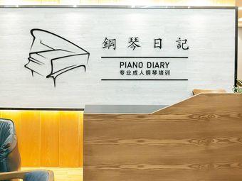 钢琴日记·专业成人钢琴培训