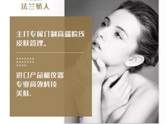 法瀾嬌人科技美膚(晶彩大廈店)