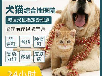 遛遛狗24H宠物医院急危重症·全科·微创外科(南一环总院)