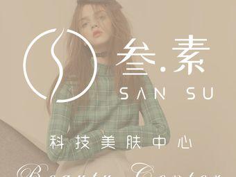 叁素San su拯救问题肌(华前城市广场店)